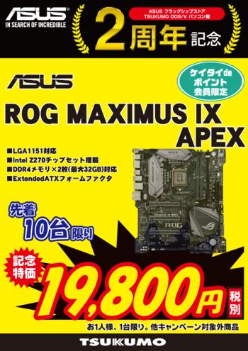 ROG_MAXIMUS_9_APEX.png