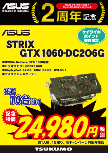 STRIX_GTX1060_DC2O6G.png