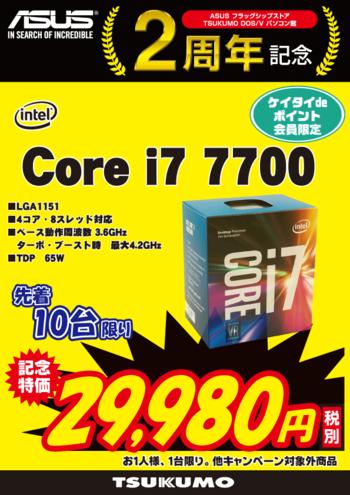 Core-i7-7700.png