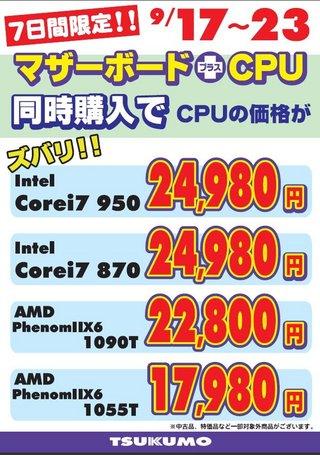 cpu17-23.jpg