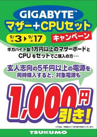 gigabyte1k.jpg