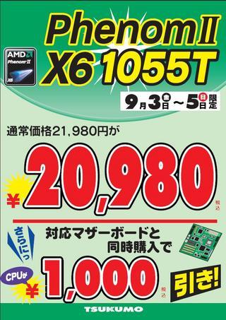 phenomX6_1055t.JPG