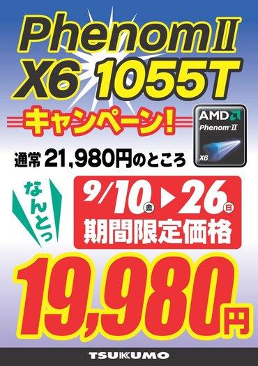 phenomx61055t.jpg