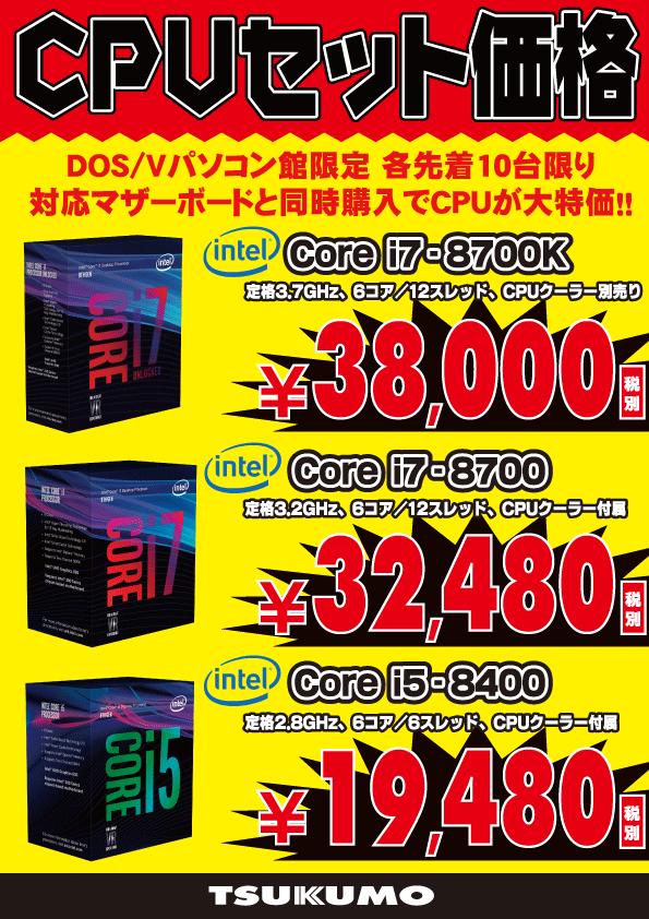 週末限定CPUセット価格