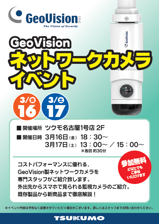 GeoVision20180316.png