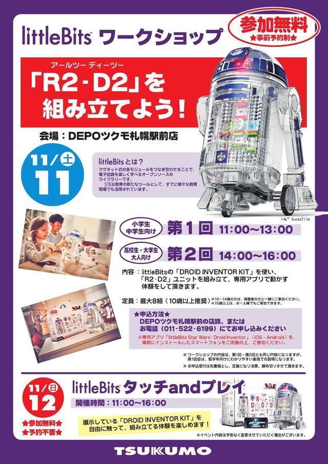 DEPO コルグイベント 1111改_000001.jpg