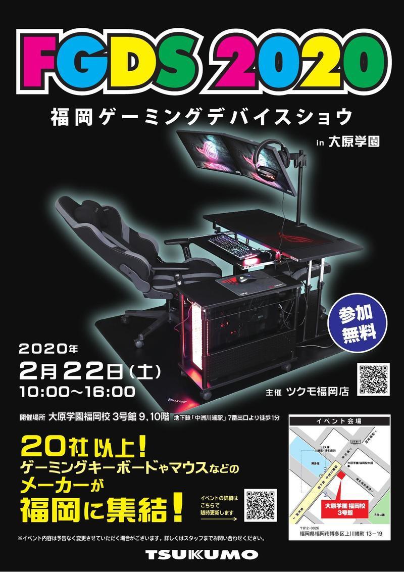 福岡ゲーミングデバイスショウ_000001.jpg