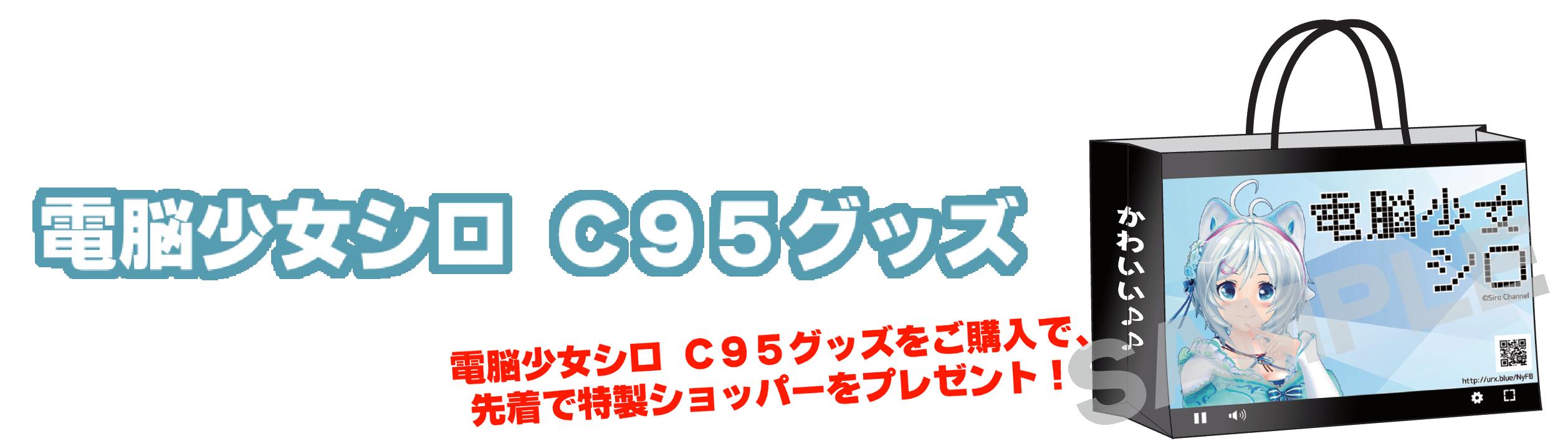 電脳少女シロ C95グッズ