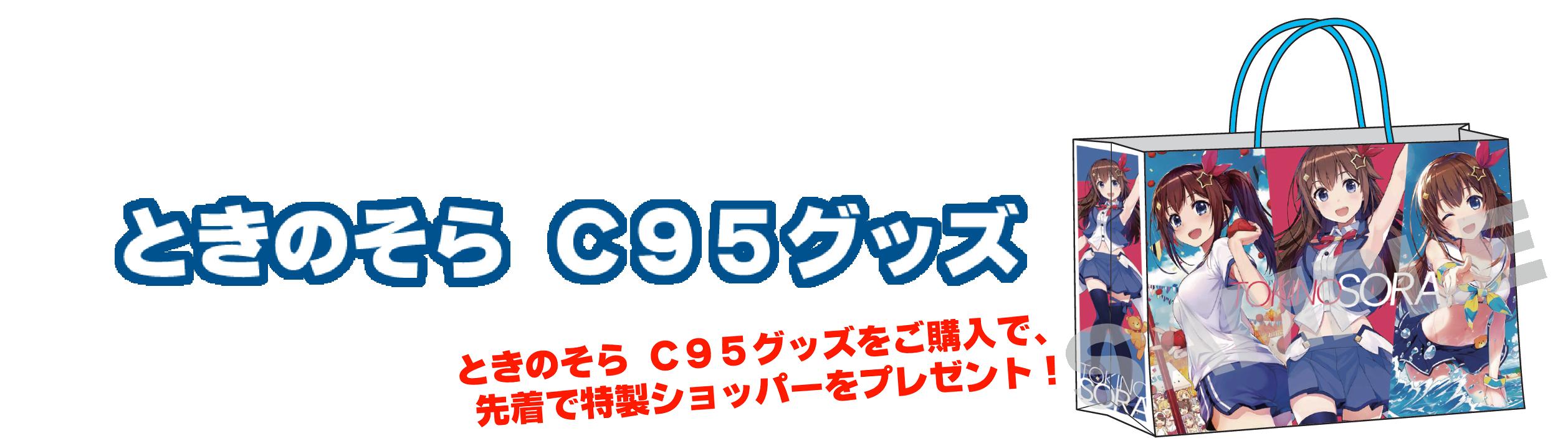 ときのそら C95グッズ