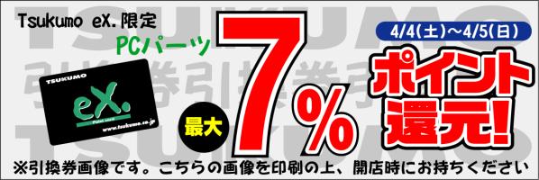 【PCパーツポイント還元チケット】引き換え券