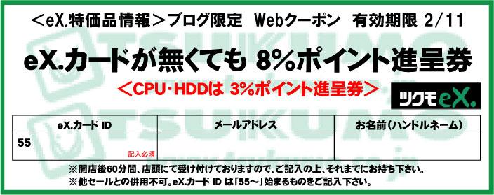 100211%E5%BC%95%E6%8F%9B%E5%88%B8.jpg
