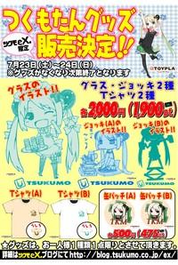 110721Tsukumo-tan_goods.jpg