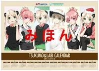 2011tsukumo-tan_calendar.jpg