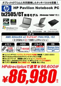 tx2505/CT 秋冬モデル