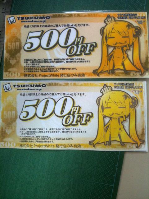 500yen_tiket03.jpg