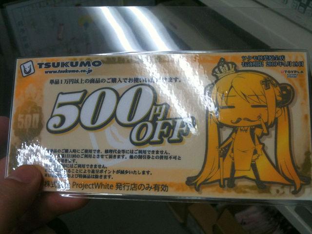 500yen_tiket05.jpg