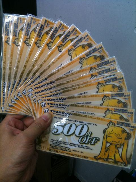 500yen_tiket07.jpg