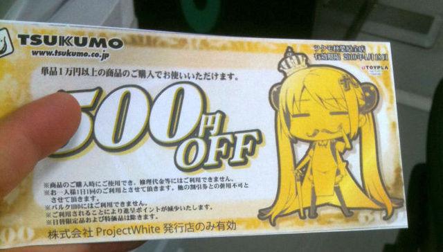 500yen_tiket08.jpg