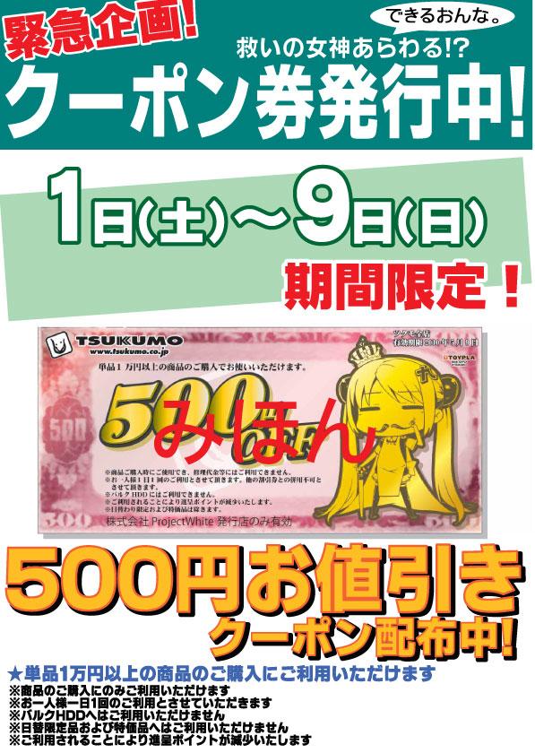 500yen_tiket_second02.jpg