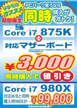 875k_and_980x_3000yen_off.jpg