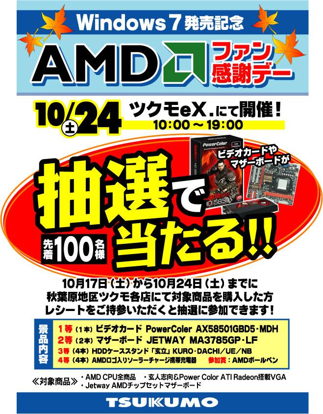 AMD-%E3%83%95%E3%82%A1%E3%83%B3%E6%84%9F%E8%AC%9D%E3%83%87%E3%83%BC-%5B%E6%9B%B4%E6%96%B0%E6%B8%88.jpg