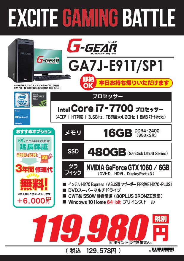 EGB1060
