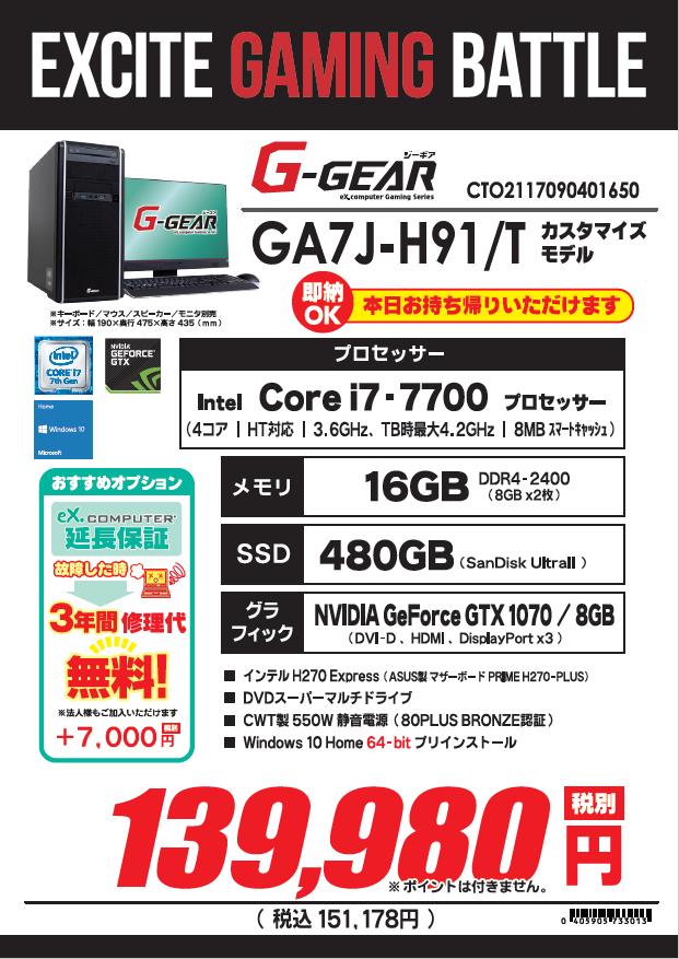EGB1070