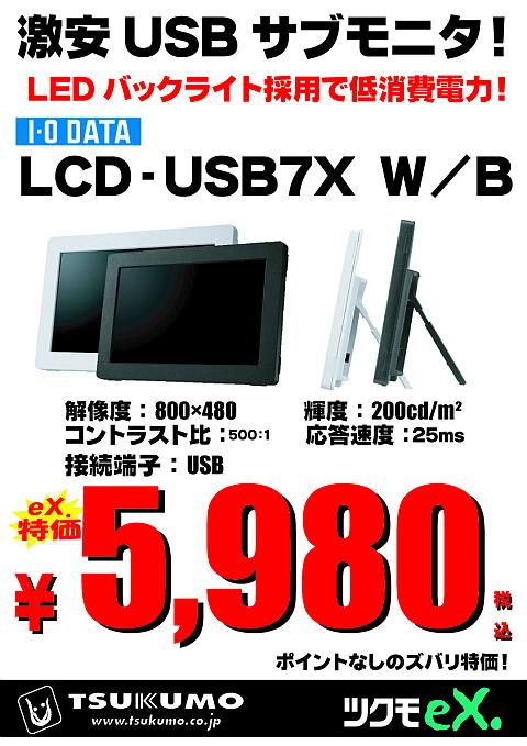 LCDISB7XWB5980.jpg