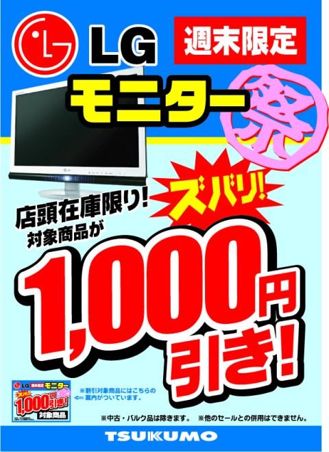LG1000yenoff2.jpg