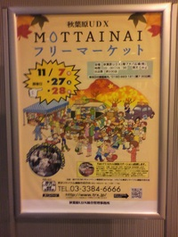 MOTTAINAI_freeMarket.JPG