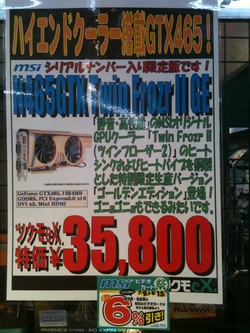 N465GTX_TwinFrozrIIGF.jpg