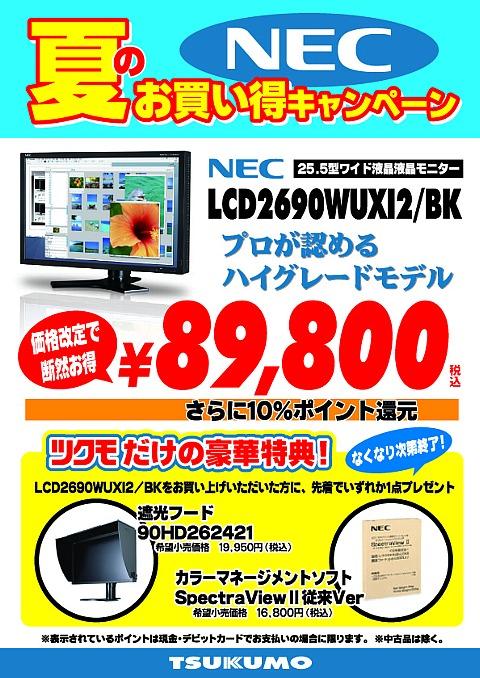 NEC_LCD2690WUXi2_summer.jpg