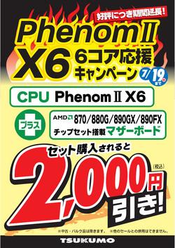 Phenom_2000yenoff_20100701.jpg