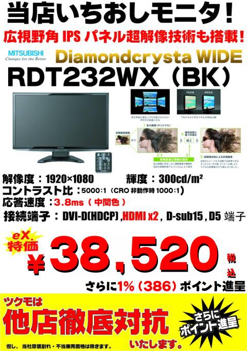 RDT232WXBKpop2.jpg