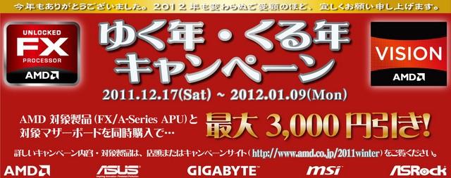 amd_yukutoshi_big.jpg