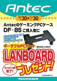 antec_lanboard.jpg