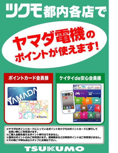 ポイントカード-使用OK_秋葉.jpg