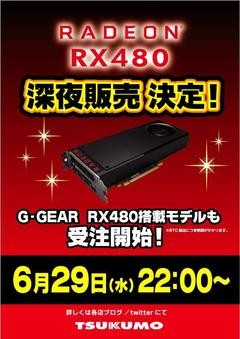 Radeon-深夜販売_決定.jpg