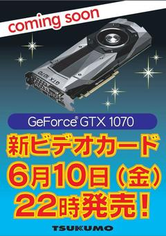 GeForceGTX1070.jpg