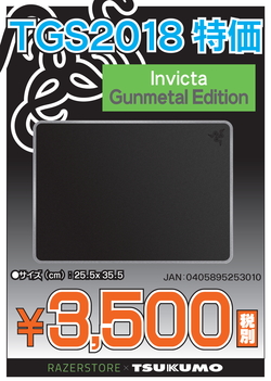 【TGS2018】Invicta Gunmetal Edition.png
