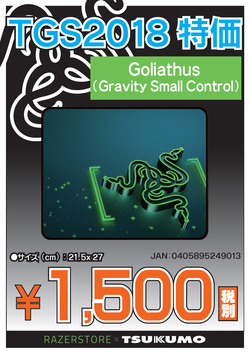 【TGS2018】Goliathus (Gravity Small).png