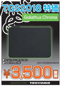 【TGS2018】Goliathus Chroma.png