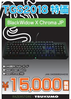 【TGS2018】BlackWidow X Chroma JP.png