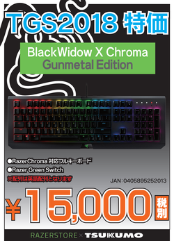 【TGS2018】BlackWidow X Chroma Gunmetal Edition.png