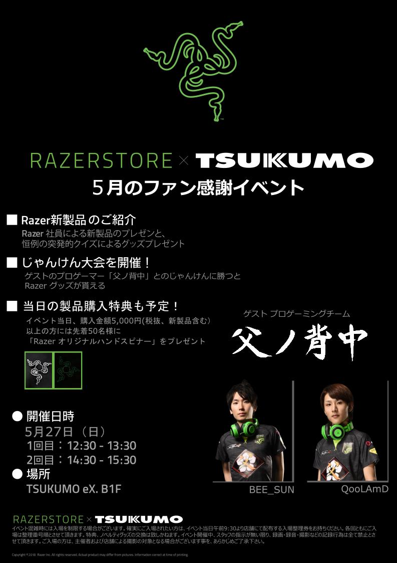 18年5月アーカイブ Tsukumo Ex 最新情報