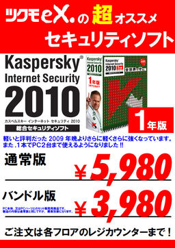 kaspersky2010.jpg