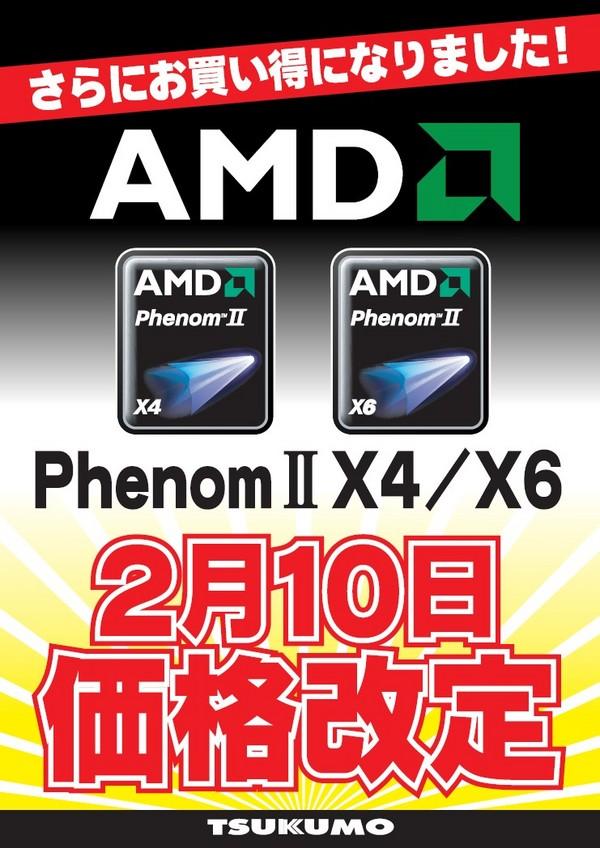 phenomII_20110211.jpg