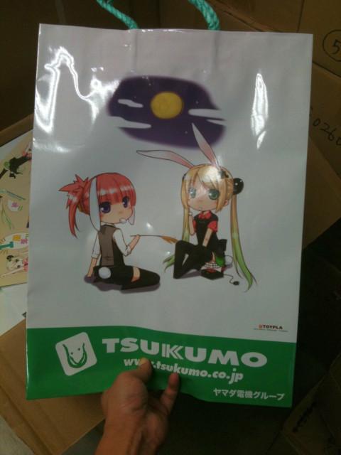 tsukimi_tsukumotan.jpg