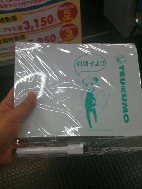 tsukumo_white_bord_01.jpg