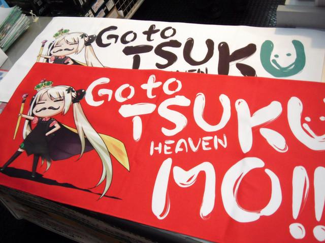 tsukumotan_tawol.jpg